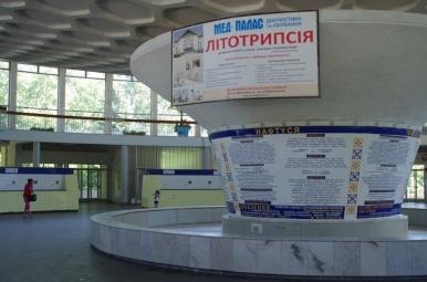 Pijalnia wody mineralnej w Truskawcu (nr 2)